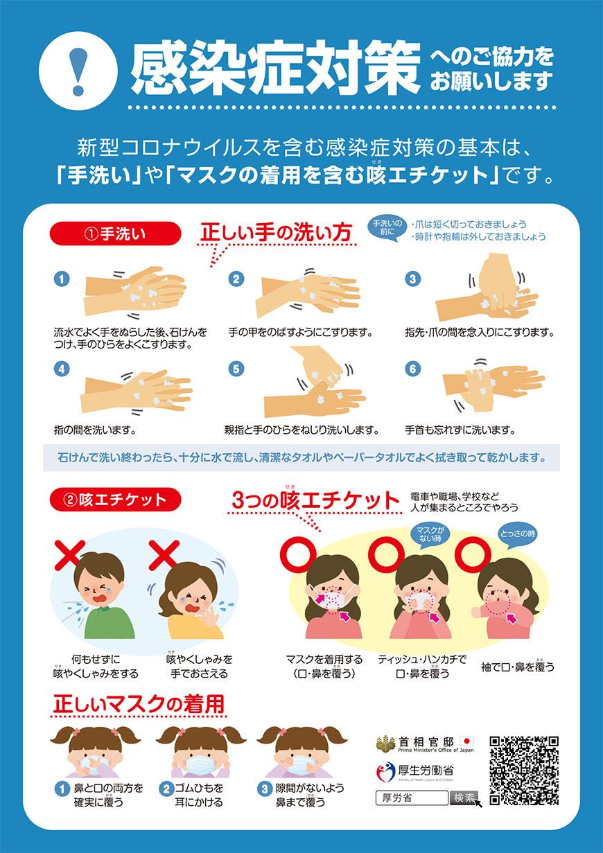 感染 和歌山 県 コロナ